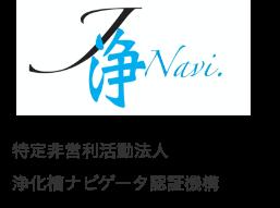 特定非営利活動法人浄化槽ナビゲータ認証機構